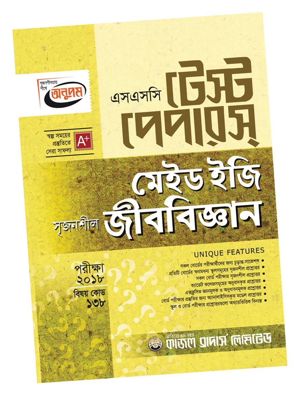 Anupam Education